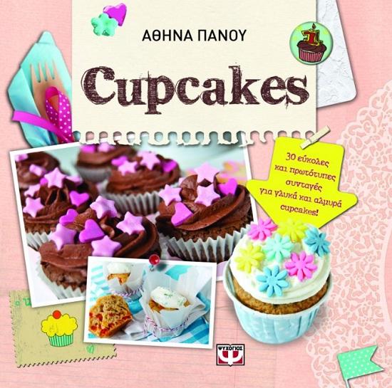 """""""Cupcakes"""" της Αθηνάς Πάνου"""