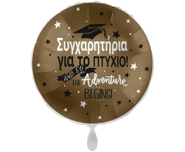 Μπαλόνι foil αποφοίτησης - Συγχαρητήρια για το πτυχίο!